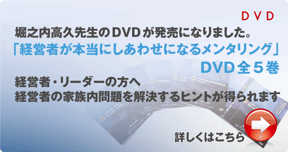DVD5巻 「経営者が本当にしあわせになるメンタリング」