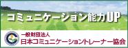 コミュニケーション能力UP 一般財団法人日本コミュニケーショントレーナー協会