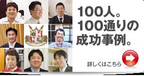 100人。100通りの成功事例。