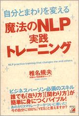 著書:自分とまわりを変える魔法のNLP実践トレーニング